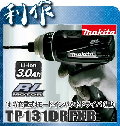 値引 マキタ 充電式4モードインパクトドライバ [ TP131DRFXB ] TP131DRFXB ]/ 14.4V(3.0Ah)セット品(黒)/ インパクトドライバー, 【お気にいる】:d6959a35 --- konecti.dominiotemporario.com