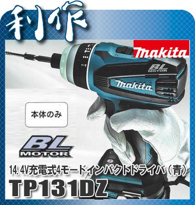 マキタ 充電式4モードインパクトドライバ [ TP131DZ ] 14.4V本体のみ(青) / (バッテリ、充電器、ケースなし) インパクトドライバー
