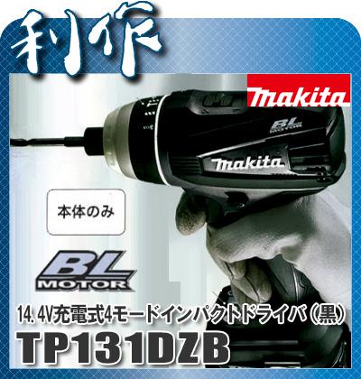 マキタ 充電式4モードインパクトドライバ [ TP131DZB ] 14.4V本体のみ(黒) / (バッテリ、充電器、ケースなし) インパクトドライバー