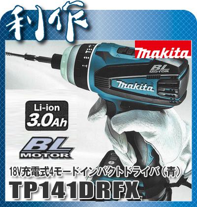 マキタ 充電式4モードインパクトドライバ [ TP141DRFX ] 18V(3.0Ah)セット品(青) / インパクトドライバー