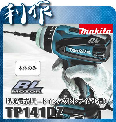マキタ 充電式4モードインパクトドライバ [ TP141DZ ] 18V本体のみ(青) / (バッテリ、充電器、ケースなし) インパクトドライバー