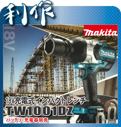 マキタ 充電式インパクトレンチ [ TW1001DZ ] 18V本体のみ / (バッテリ、充電器なし)