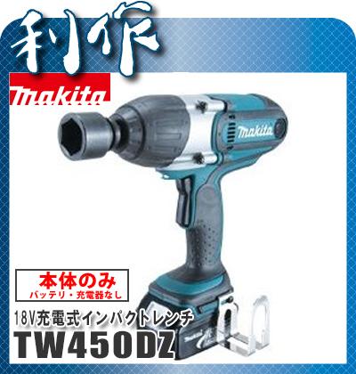 マキタ 充電式インパクトレンチ [ TW450DZ ] 18V本体のみ / (バッテリ、充電器なし)
