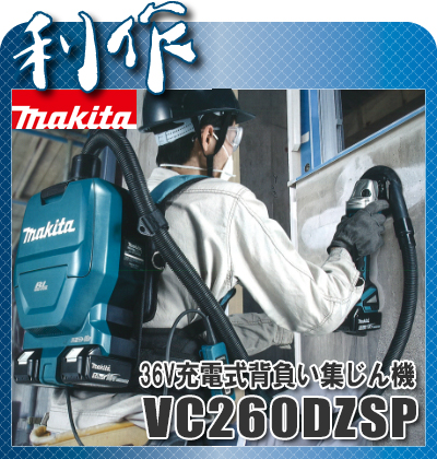 マキタ 充電式背負い集じん機 [ VC260DZSP ] 36V本体のみ / (バッテリ、充電器なし)