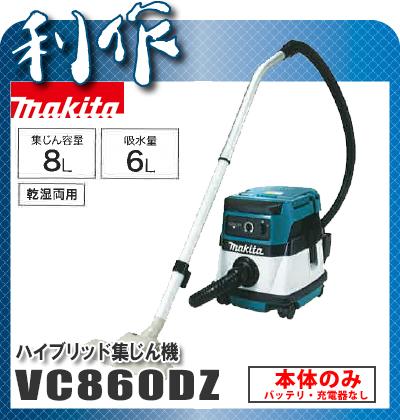 マキタ 充電式ハイブリッド集じん機 [ VC860DZ ] 18V本体のみ / (バッテリ、充電器なし)