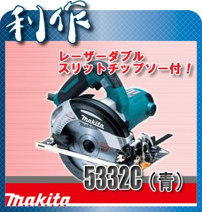 【マキタ】 電子マルノコ 147mm 《 5332C (青)》レーザーダブルスリットチップソー付 マキタ 電子 丸ノコ 丸のこ 147mm 5332C makita 送料無料