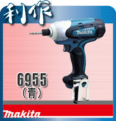マキタ インパクトドライバ [ 6955 ] 100V(コード5m)ケース付(青) / インパクトドライバー