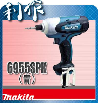 マキタ インパクトドライバ [ 6955SPK ] 100V(コード10m)ケース付(青) / インパクトドライバー