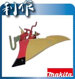【マキタ】耕うん機・管理機用ニューイエロー培土器(尾輪付き)《A-48991》