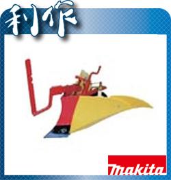 【マキタ】耕うん機・管理機用ニューイエロー培土器(尾輪付き)《A-49105》