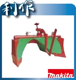 【マキタ】耕うん機・管理機用スーパーグリーンうね立器《A-49127》