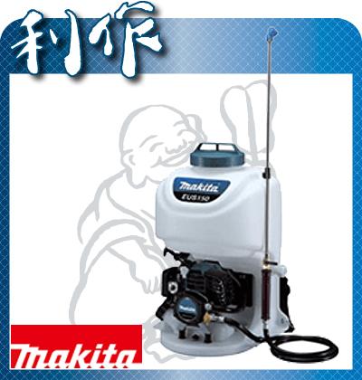 【マキタ】エンジン噴霧器 《EUS150》