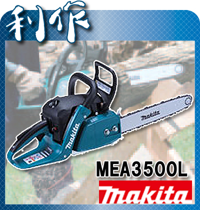 【マキタ】エンジンチェンソー《MEA3500L》ガイドバー長さ:400mm[チェーンソー]