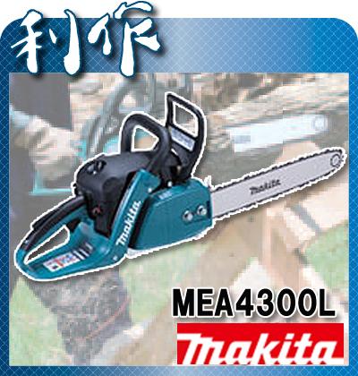 【マキタ】エンジンチェンソー《MEA4300L》ガイドバー長さ:400mm[チェーンソー]