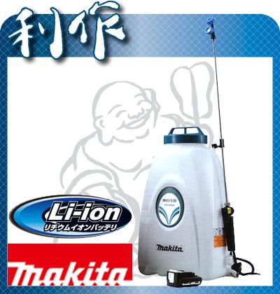 【マキタ】 噴霧器 充電式 14.4V 《 MUS153DSH 》セット品 マキタ コードレス 噴霧器 MUS153DSH makita