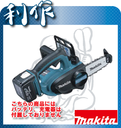 【マキタ No.02】 チェーンソー 充電式 14.4V 《 UC121DZ 》本体のみ マキタ コードレス チェーンソー チェンソー UC121DZ makita