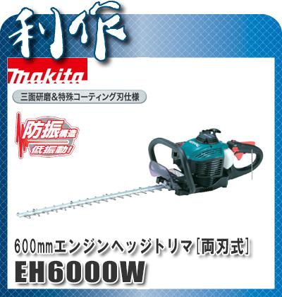 マキタ エンジンヘッジトリマ (両刃式) 600mm [ EH6000W ] 22.2mL / 生垣バリカン 植木バリカン