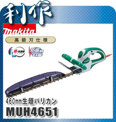 マキタ 生垣バリカン 460mm [ MUH4651 ] 100V / ヘッジトリマ 植木バリカン