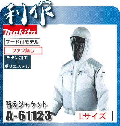 マキタ 替えジャケット (フード付モデル) [ A-61123 (Lサイズ) ] ファンなし