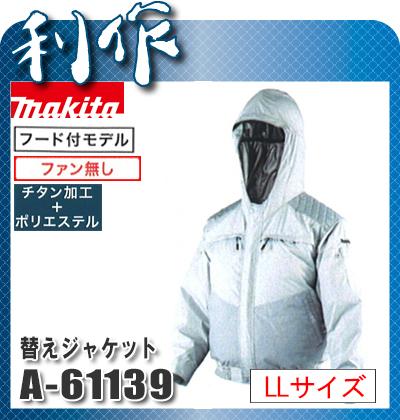 マキタ 替えジャケット (フード付モデル) [ A-61139 (LLサイズ) ] ファンなし