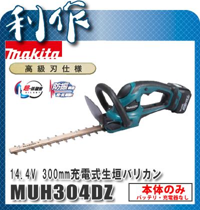 マキタ 充電式生垣バリカン 300mm [ MUH304DZ ] 14.4V本体のみ / (バッテリ、充電器なし) ヘッジトリマ 植木バリカン