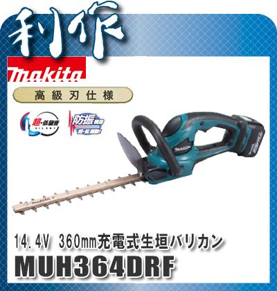 マキタ 充電式生垣バリカン 360mm [ MUH364DRF ] 14.4V(3.0Ah)セット品 / ヘッジトリマ 植木バリカン