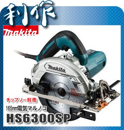 マキタ 電気マルノコ 165mm [ HS6300SP ] 100V(青) / チップソー別売