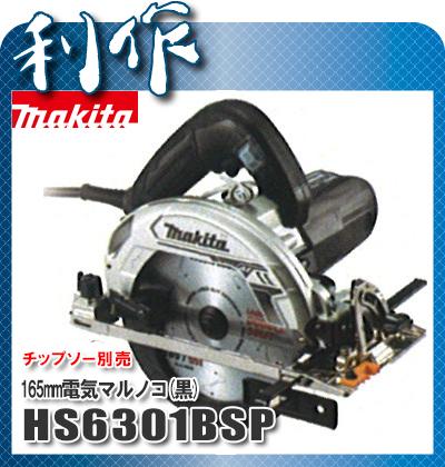 マキタ 電気マルノコ 165mm [ HS6301SPB ] 100V(黒) / チップソー別売