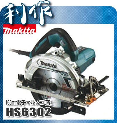 マキタ 電子マルノコ 165mm [ HS6302 ] 100V(青) / チップソー付