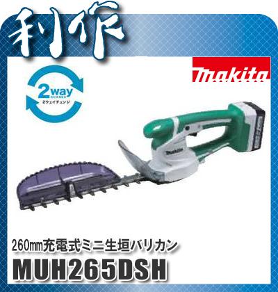 マキタ 充電式ミニ生垣バリカン 260mm [ MUH265DSH ] 14.4V(1.5Ah)セット品 / ライトバッテリ専用