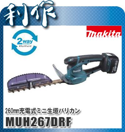 マキタ 充電式ミニ生垣バリカン 260mm [ MUH267DRF ] 18V(3.0Ah)セット品