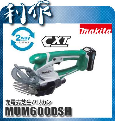 マキタ 充電式芝生バリカン 160mm [ MUM600DSH ] 10.8V(1.5Ah)セット品