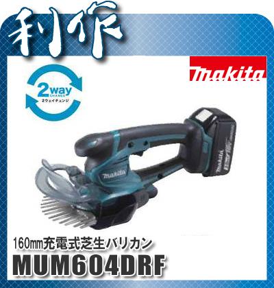 【オープニング大セール】 マキタ 充電式芝生バリカン [ 160mm [ MUM604DRF MUM604DRF マキタ ] 18V(3.0Ah)セット品, アウトドアゾーン:e741274d --- canoncity.azurewebsites.net