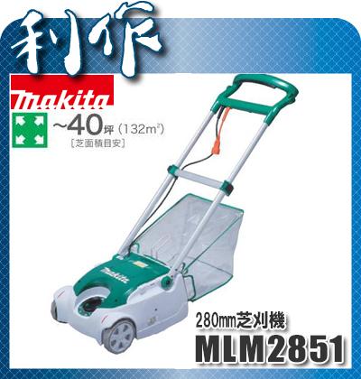 マキタ 芝刈機 280mm [ MLM2851 ] 100V