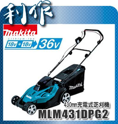 マキタ 充電式芝刈機 430mm [ MLM431DPG2 ] 18V+18V⇒36V(6.0Ah)セット品