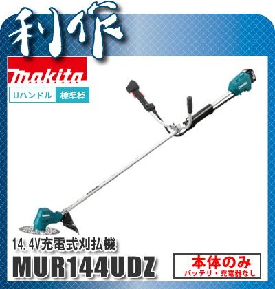 マキタ 充電式刈払機 230mm (Uハンドル/標準棹) [ MUR144UDZ ] 14.4V本体のみ / バッテリ、充電器なし