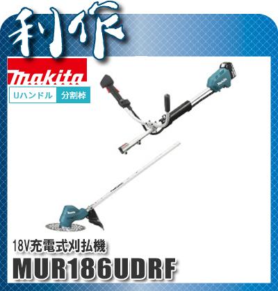 マキタ 充電式刈払機 230mm (Uハンドル/分割棹) [ MUR186UDRF ] 18V(3.0Ah)セット品