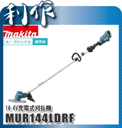マキタ 充電式刈払機 230mm (ループハンドル/標準棹) [ MUR144LDRF ] 14.4V(3.0Ah)セット品