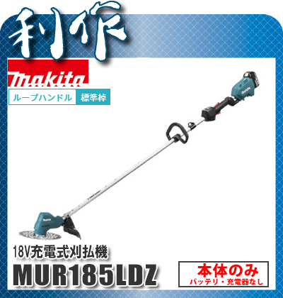マキタ 充電式刈払機 230mm (ループハンドル/標準棹) [ MUR185LDZ ] 18V本体のみ / バッテリ、充電器なし