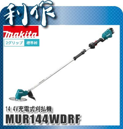 マキタ 充電式刈払機 230mm (2グリップ/標準棹) [ MUR144WDRF ] 14.4V(3.0Ah)セット品
