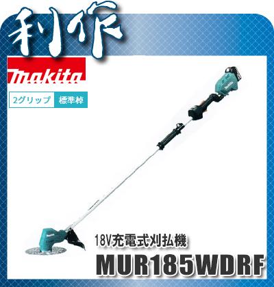 マキタ 充電式刈払機 230mm (2グリップ/標準棹) [ MUR185WDRF ] 18V(3.0Ah)セット品