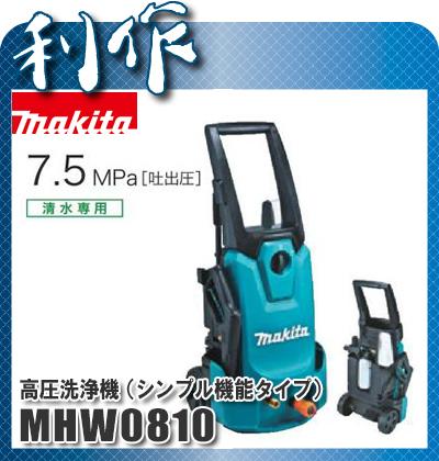 マキタ 高圧洗浄機 (清水専用) [ MHW0810 ] 100V