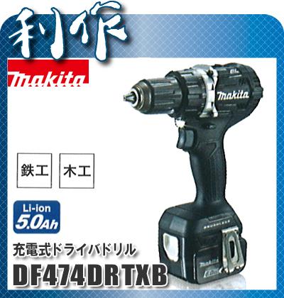 マキタ 充電式ドライバドリル [ DF474DRTXB ] 14.4V(5.0Ah)セット品(黒)