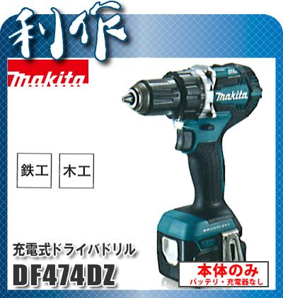 マキタ 充電式ドライバドリル [ DF474DZ ] 14.4V本体のみ(青)