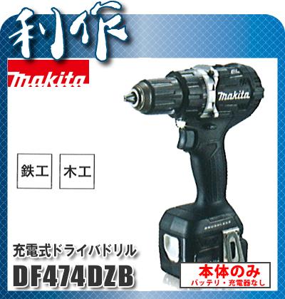 マキタ 充電式ドライバドリル [ DF474DZB ] 14.4V本体のみ(黒)