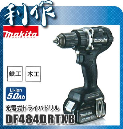 マキタ 充電式ドライバドリル [ DF484DRTXB ] 18V(5.0Ah)セット品(黒)
