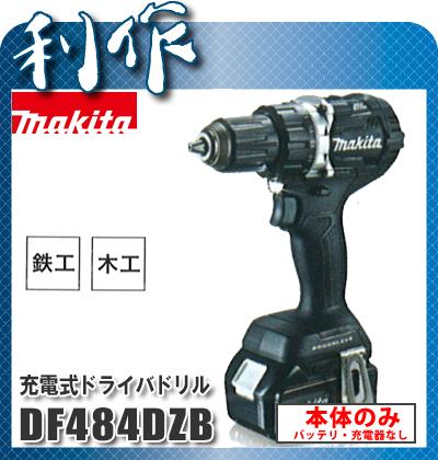 マキタ 充電式ドライバドリル [ DF484DZB ] 18V本体のみ(黒)