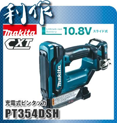 マキタ 充電式ピンタッカ(スライド式) [ PT354DSH ] 10.8V(1.5Ah)セット品