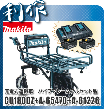 マキタ 充電式運搬車 パイプフレームフルセット品 [ CU180DZ+A-65470+A-61226 ] 18V(6.0Ah)セット品