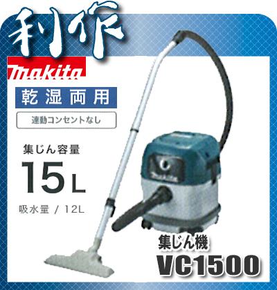 マキタ 集じん機 乾湿両用 [ VC1500 ] 容量:15L / 集塵機